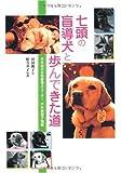 七頭の盲導犬と歩んできた道 日本初の女性盲導犬ユーザー 戸井美智子物語