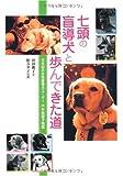7頭の盲導犬からの愛と勇気のおくりもの (ヒューマンノンフィクション)