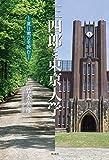 三四郎と東京大学―夏目漱石を読む