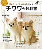 飼い方・しつけ・お手入れがわかる チワワの教科書 (DOG CARE GUIDE)