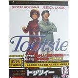 【Blu-ray】 吹替洋画劇場 「トッツィー」 ダスティン・ホフマン 小松政夫吹き替え