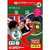 World Talk 耳で覚える英語