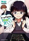 ゲームやるから100円貸して!(2) (角川コミックス・エース)