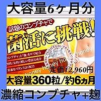 大容量6ヶ月定価12,960円??濃縮コンブチャ菌活スリム ダイエット??