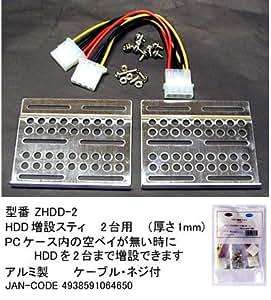 カモン HDD増設ステイ 2台用