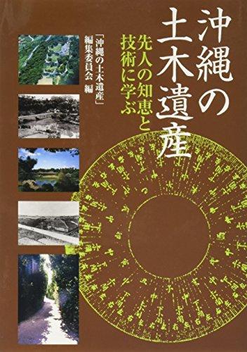沖縄の土木遺産―先人の知恵と技術に学ぶ