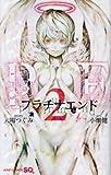 プラチナエンド 2 (ジャンプコミックス)