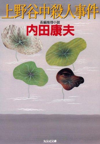 上野谷中殺人事件 (光文社文庫)の詳細を見る