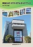 東証公式 ETF・ETNガイドブック(2017年3月版)
