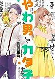 やわ男とカタ子 分冊版(14) (FEEL COMICS swing)