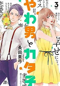 [長田亜弓]のやわ男とカタ子 分冊版(15) (FEEL COMICS swing)