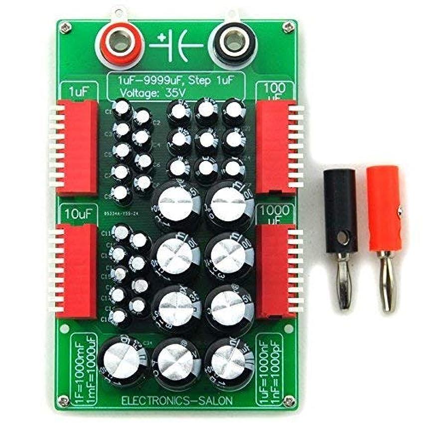 テロ対抗かろうじてElectronics-Salon 9999ufステップ-1μF 4十年 プログラム可能なコンデンサボードに1UF