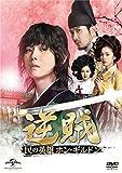 逆賊-民の英雄ホン・ギルドン- DVD-SET1[DVD]