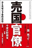 カミカゼじゃあのwww (著)(16)新品: ¥ 1,210