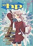 電撃hp (Volume34)