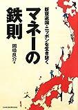 新衰退国・ニッポンを生き抜く マネーの鉄則