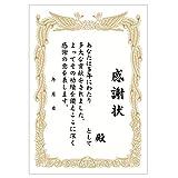 学研ステイフル ミュージック色紙 表彰状 D16005