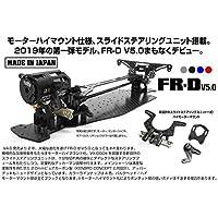 FR-D V5.0 コンバージョンキット(Black) #0424-FD