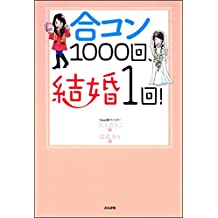 合コン1000回、結婚1回!