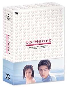 to Heart ~恋して死にたい~ DVD-BOX
