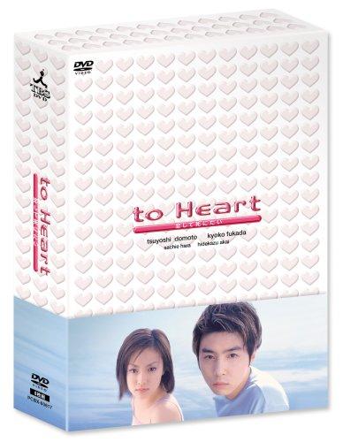 to Heart ~恋して死にたい~ DVD-BOX...
