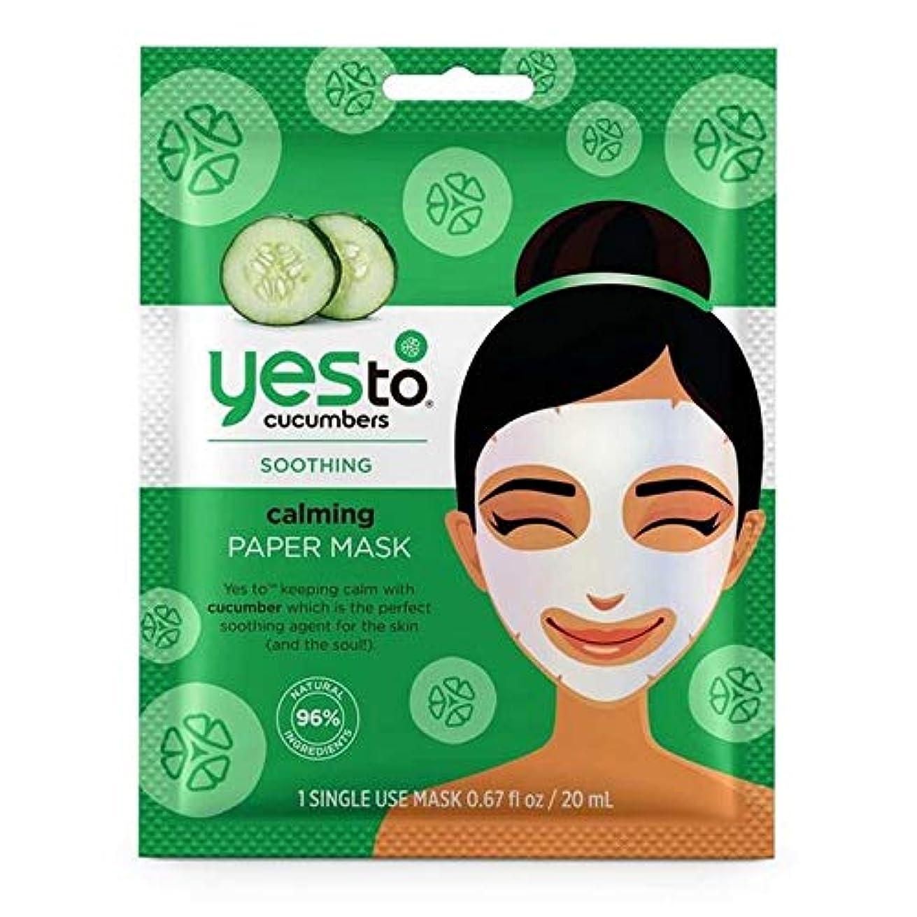 遅れギターアミューズメント[YES TO!] はいキュウリに心を落ち着かせるシートフェイスマスク20Mlの20ミリリットル - Yes To Cucumbers Calming Sheet Face Mask 20ml 20ml [並行輸入品]