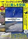 コックピットから「世界中を飛び回る美しき空旅」DVD BOOK (宝島社DVD BOOKシリーズ)