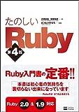たのしいRuby 第4版