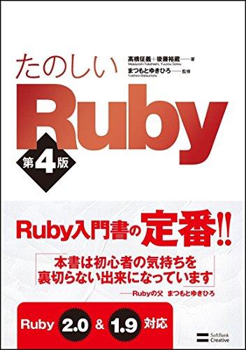 たのしいRuby 第4版の詳細を見る