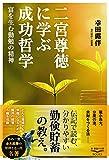 二宮尊徳に学ぶ成功哲学――富を生む勤勉の精神(新・教養の大陸BOOKS 7)