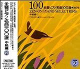 全音ピアノ名曲100選(中級編)2 (商品イメージ)
