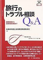 旅行のトラブル相談Q&A (トラブル相談シリーズ)