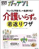 NHKガッテン! フレイル予防で、一生歩ける! 介護いらずの若返りワザ (生活シリーズ)