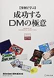 事例で学ぶ成功するDMの極意 全日本DM大賞年鑑2018