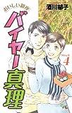 おいしい銀座バイヤー真理 4 (オフィスユーコミックス)