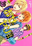 魔法のiらんどCOMICS お女ヤン!! イケメン☆ヤンキー☆パラダイス(13) (魔法のiらんどコミックス)