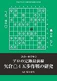 プロの定跡最前線 矢倉△4五歩作戦の研究(将棋世界2015年09月号付録)