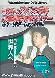 DVD 世界最大のアメリカ市場 口座開設攻略セミナー【トレードステーション証券編】 (<DVD>)