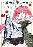 彼女に首ったけ(3) (コミックDAYSコミックス)