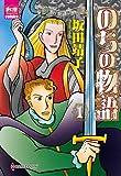 のちの物語 1 (夢幻燈コミックス)
