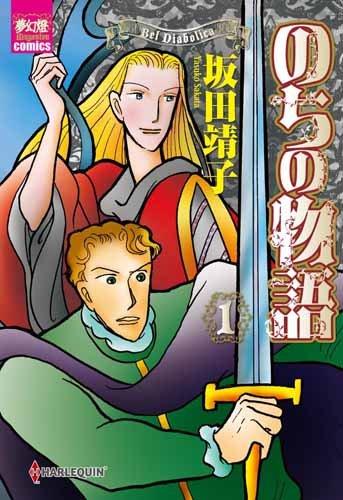 のちの物語 1 (夢幻燈コミックス)の詳細を見る