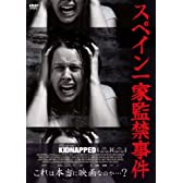 スペイン一家監禁事件 [DVD]