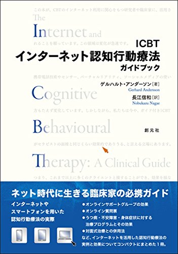 ICBTインターネット認知行動療法ガイドブックの詳細を見る
