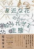 PHP研究所 稲垣 栄洋 身近な花の知られざる生態の画像