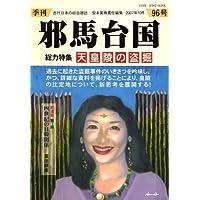 季刊 邪馬台国 2007年 10月号 [雑誌]