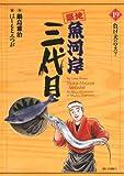 築地魚河岸三代目(19) (ビッグコミックス)