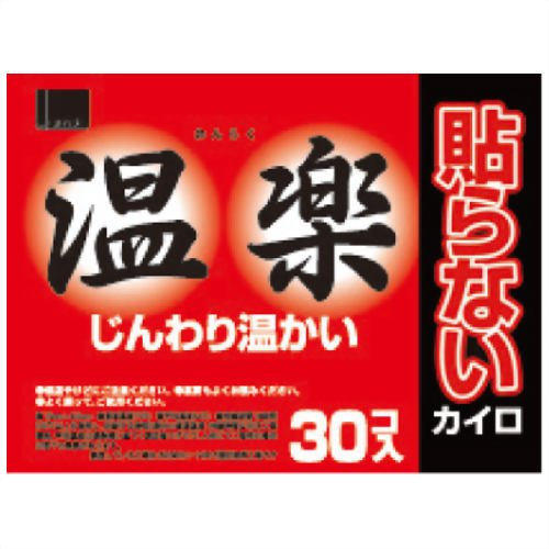 カイロ/はらないカイロ 温楽 レギュラー(30コ入)