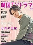 もっと知りたい!韓国TVドラマvol.85 (メディアボーイMOOK) 画像