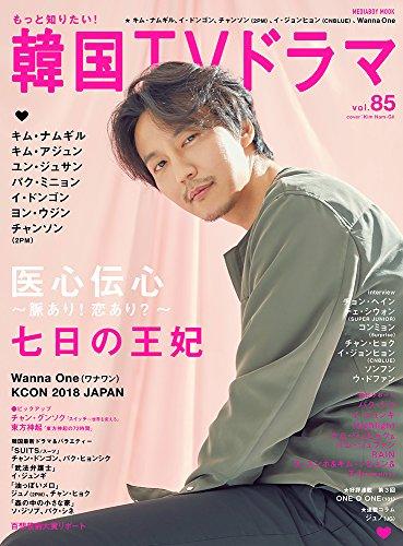 もっと知りたい!韓国TVドラマvol.85 (メディアボーイ...