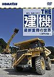 ザ・建機!最新重機の世界 〜コマツ編〜[LPOD-2001][DVD]